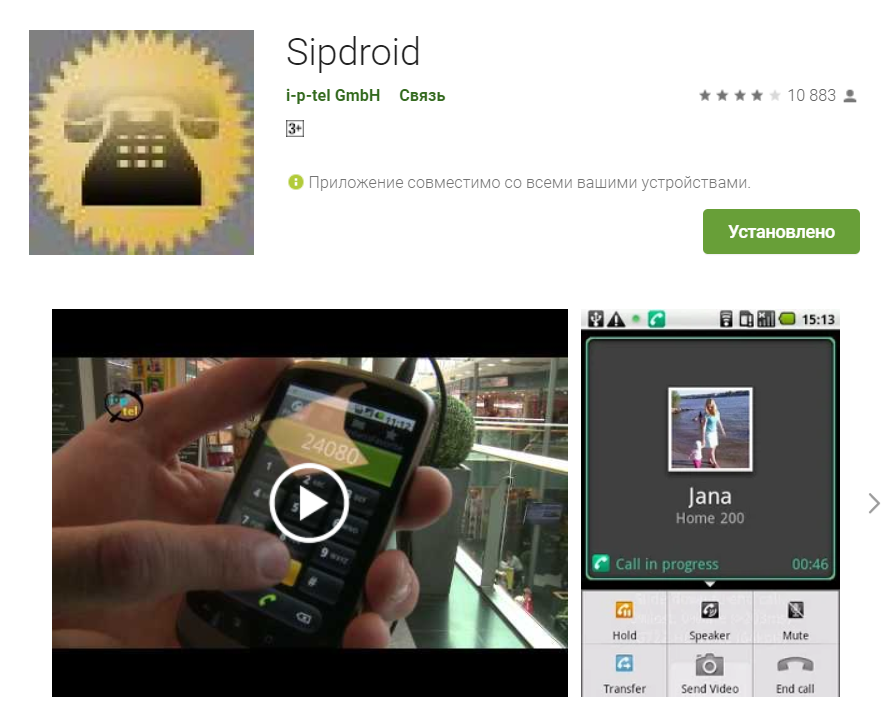 Sipdroid Apps